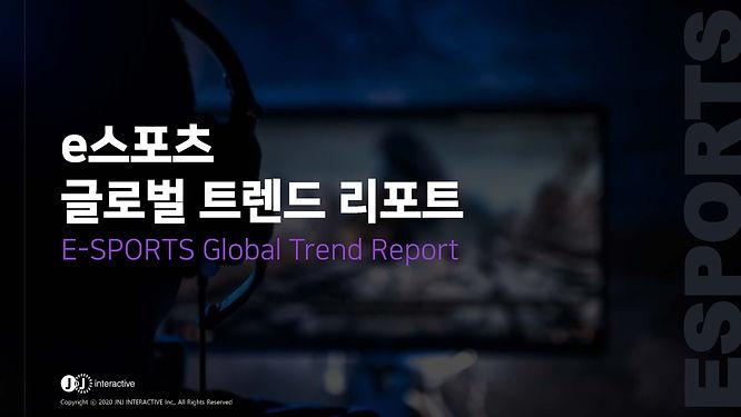 [JnJ Interactive] 2020 E스포츠 글로벌 트렌드 (1)_