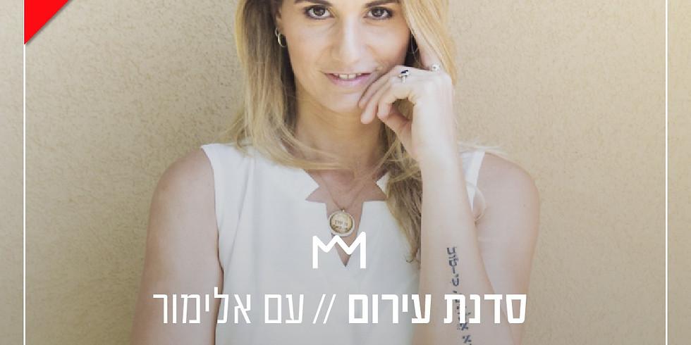 סדנת עירום -Sold out