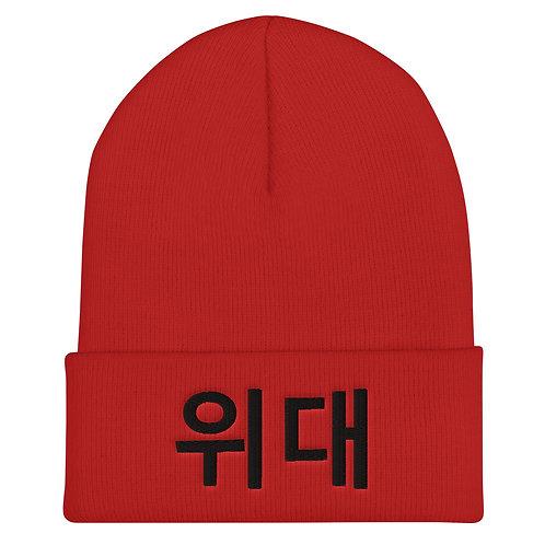 LUSU Designs Cuffed Beanie Collection God Is Great-Korean Noir Label