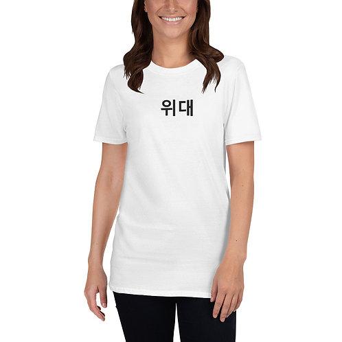LUSU Designs S/S Unisex T-Shirt Collection God is Great-Korean Noir Label II