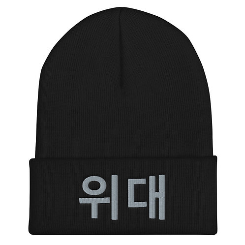LUSU Designs Cuffed Beanie Collection God Is Great-Korean Platinum Label