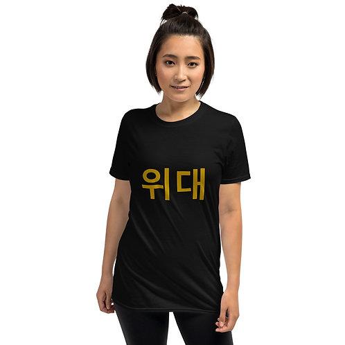 LUSU Designs S/S Unisex T-Shirt Collection God is Great-Korean Midas Label