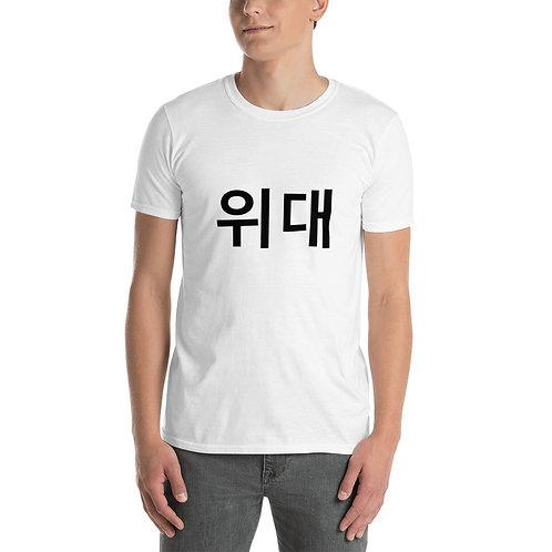 LUSU Designs S/S Unisex T-Shirt Collection God is Great-Korean Noir Label