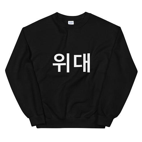 LUSU Designs Unisex Sweatshirt Collection God is Great-Korean Blanco Label