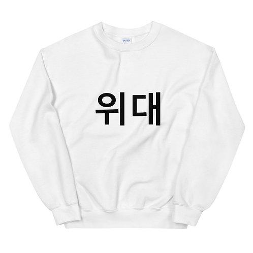 LUSU Designs Unisex Sweatshirt Collection God is Great-Korean Noir Label
