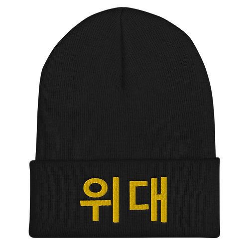 LUSU Designs Cuffed Beanie Collection God Is Great-Korean Midas Label