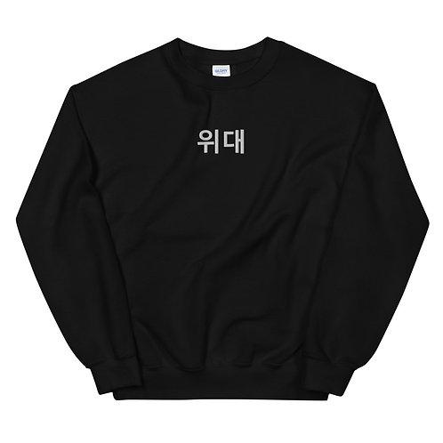 LUSU Designs Unisex Sweatshirt Collection God is Great-Korean Blanco Label II