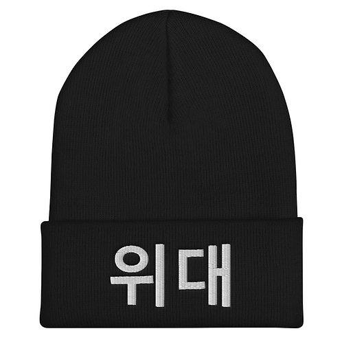 LUSU Designs Cuffed Beanie Collection God Is Great-Korean Blanco Label
