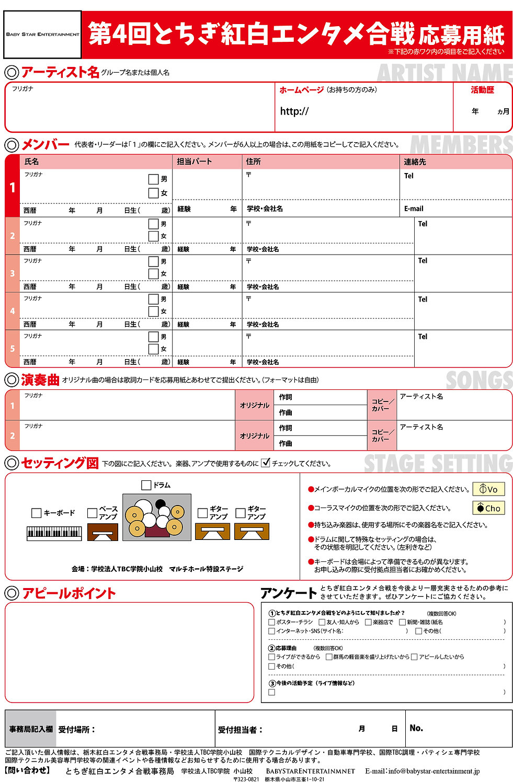 第4回紅白軽音楽歌合戦_enrtysheet.JPG