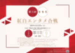 A1ポスター用_第3回紅白エンタメ12.13.JPG