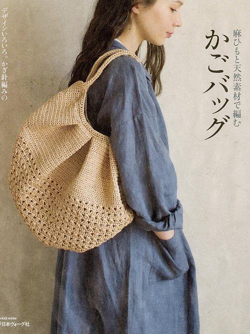 麻ひもと天然素材で編む かごバッグ