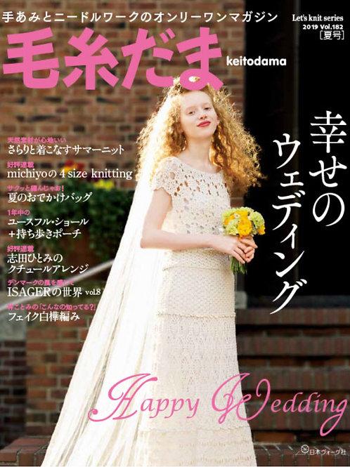 毛糸だま Vol.182 (夏號)
