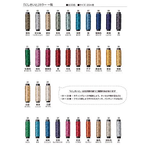 Nishikiito Thread 33 colors