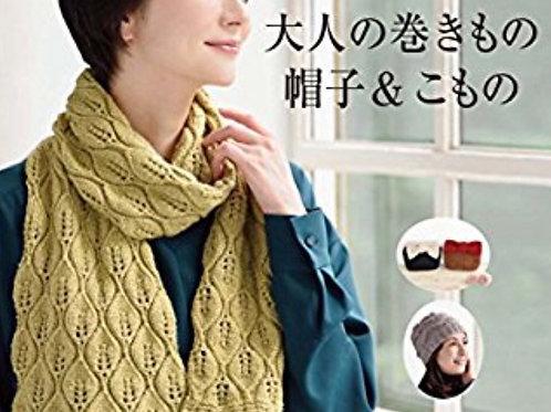 少ない玉数で気軽に編める大人の巻きもの・帽子&こもの (レディブティックシリーズno.4499)