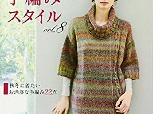 大人の手編みスタイルvol.8 (レディブティックシリーズno.4441)