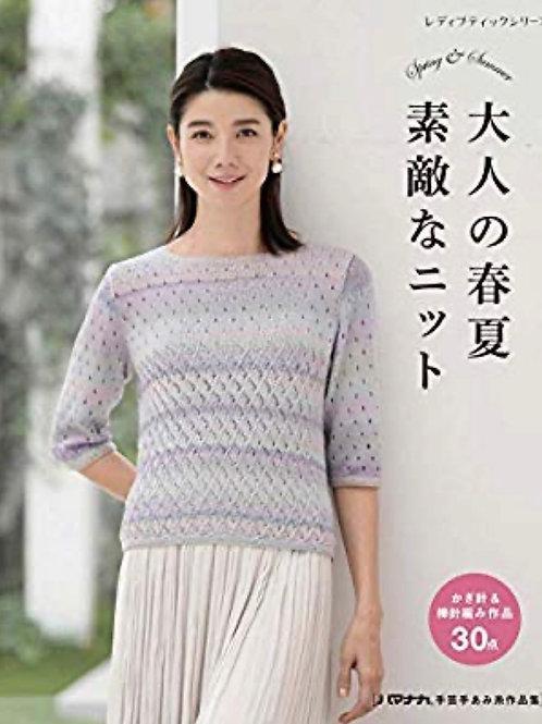 大人の春夏 素敵なニット (レディブティックシリーズno.4943)
