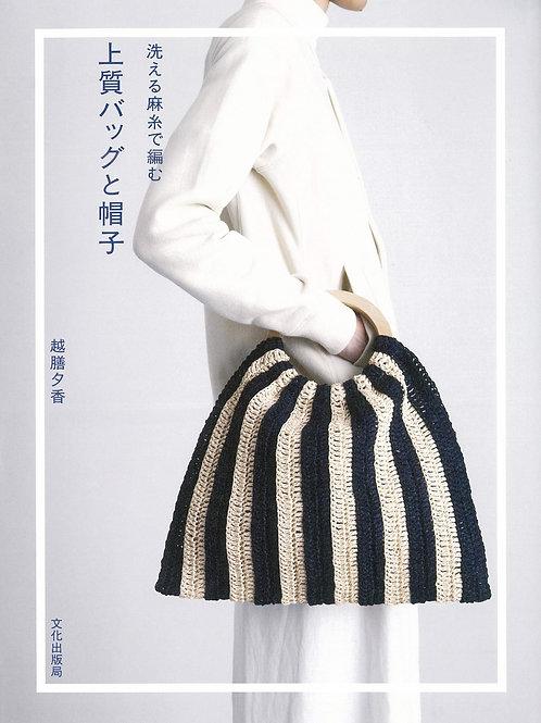 洗える麻糸で編む 上質バッグと帽子