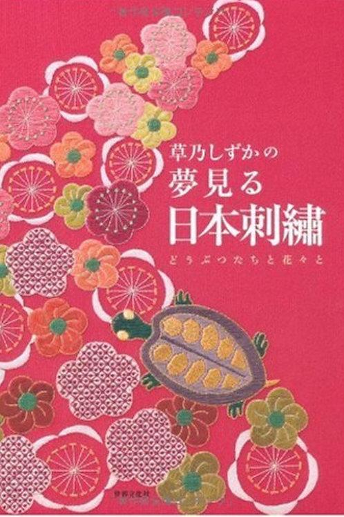 夢見る日本刺繍 どうぶつたちと花々と