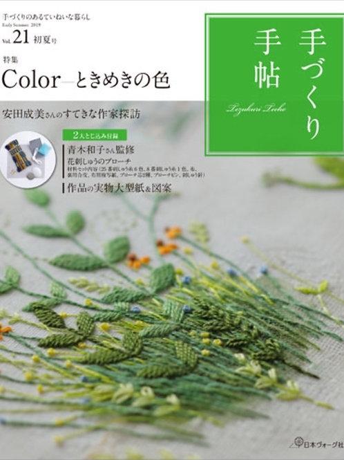 手づくり手帖 Vol 21 初夏