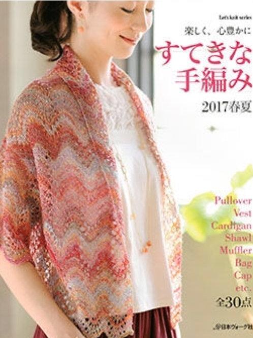 すてきな手編み 2017春夏