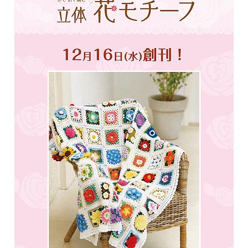 日本立體刺繡系列120期