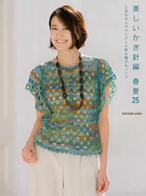 美しいかぎ針編 春夏25