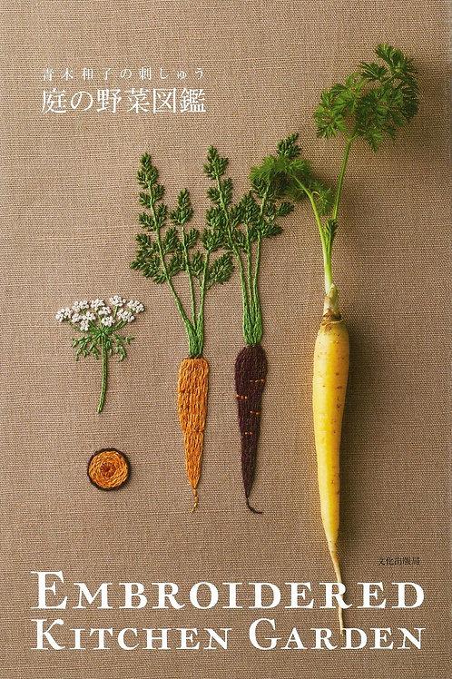青木和子 庭の野菜図鑑