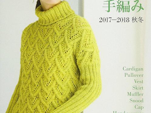 すてきな手編み 2017-2018秋冬 (Let's knit series)