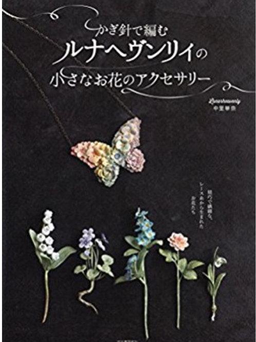 Lunarheavenly中里華奈 かぎ針で編むルナヘヴンリィの小さなお花のアクセサリー