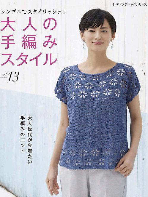 大人の手編みスタイルvol.13 (レディブティックシリーズno.4944)