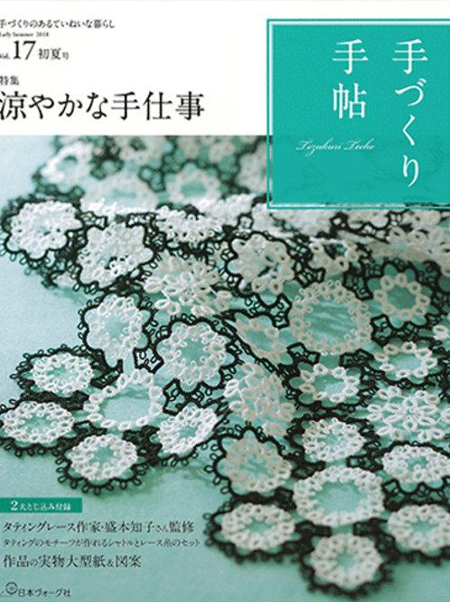 手づくり手帖 vol.17 初夏号