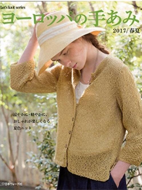 ヨーロッパの手あみ 2017春夏 (Let's Knit series)