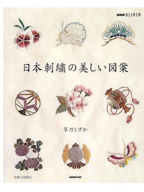 日本刺繡の美しい図案