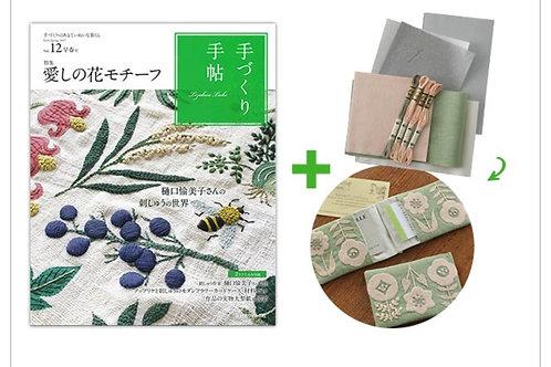 手づくり手帖 Vol.12 早春号 (附送材料包)