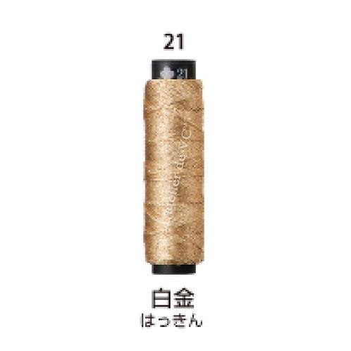 Nishikiito Thread 21