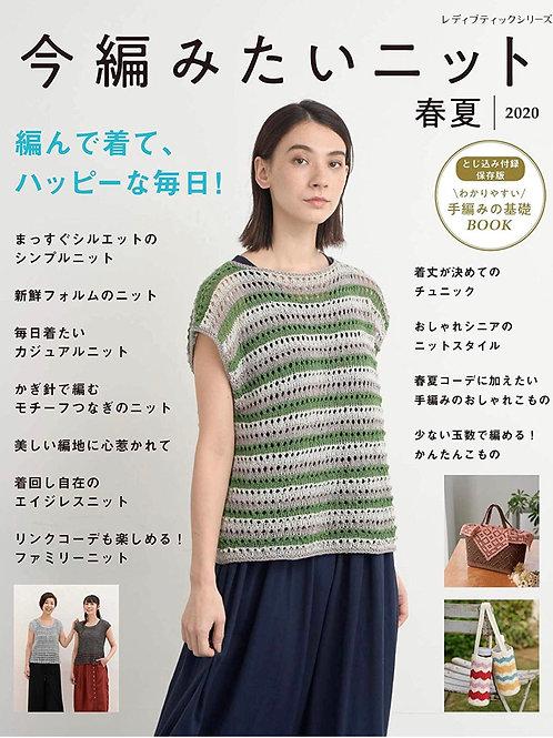 今編みたいニット春夏2020 (レディブティックシリーズno.4951)