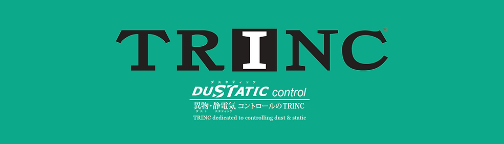 TRINC 静電気 対策