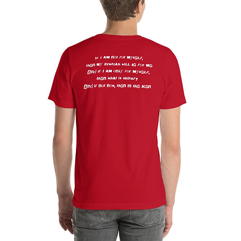 """2013 GILBOA """"IF I AM NOT FOR MYSELF"""" T-SHIRT"""