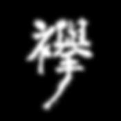 襷 大宮 居酒屋 割烹 南銀 個室 和食 日本料理
