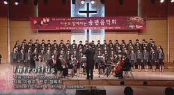 한국 삼육 고교 107주년 음악회