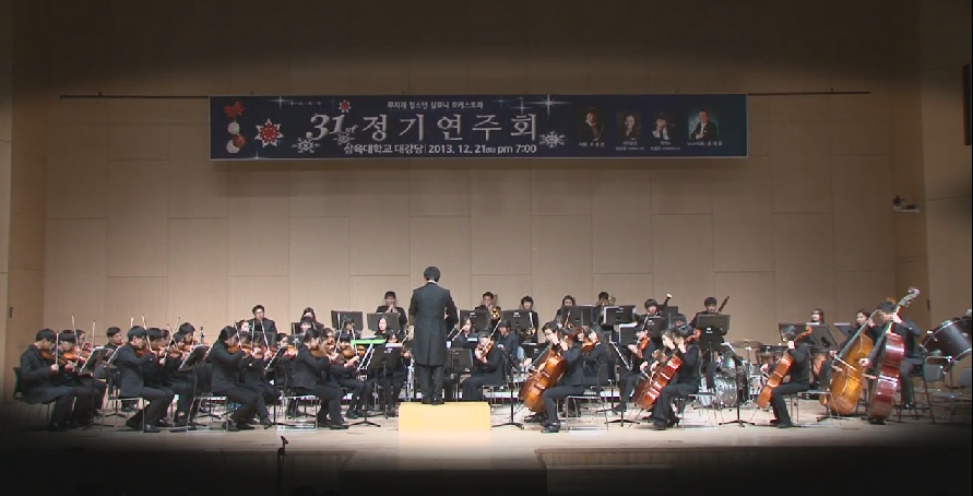 무지게 오케스트라 31회 공연