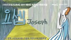 예아단 요셉