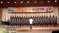 한국 삼육 고교 106주년 음악회