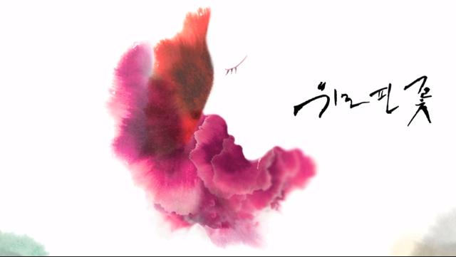 술람미 위로핀 꽃