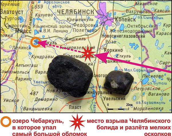 Метеорит Челябинск
