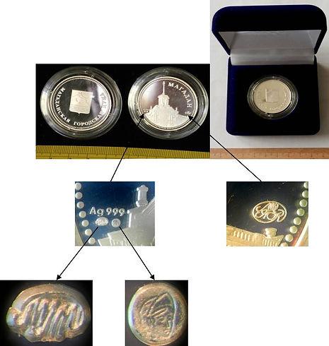 Серебряная медаль «Магаданская городская Дума»