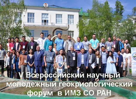 М. А. Нутевекет приняла участие в V Всероссийском научном молодежном геокриологическом форуме