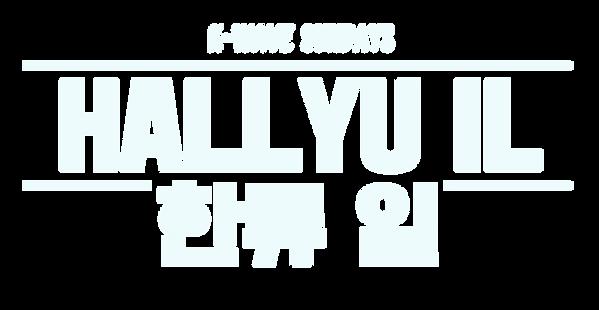 hallyu il logo_white sans bg.png