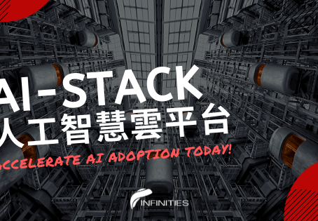 AI-Stack人工智慧雲平台協助企業建構智慧製造工業大腦