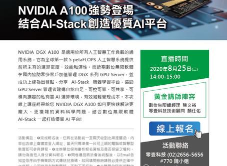 NVIDIA A100強勢登場,結合AI-Stack創造優質AI平台線上研討會